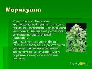 Употребление марихуаны симптомы когда начинает пахнуть конопля