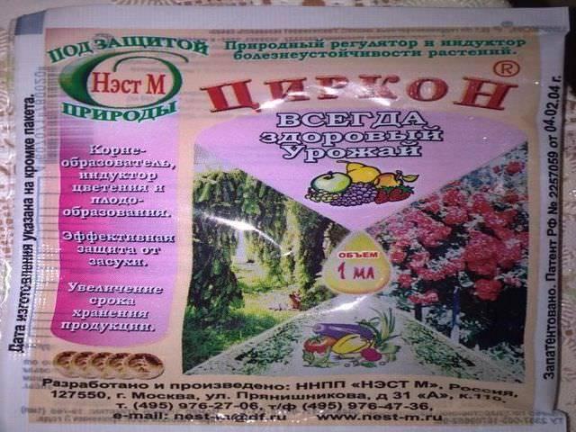 Циркон для растений применение